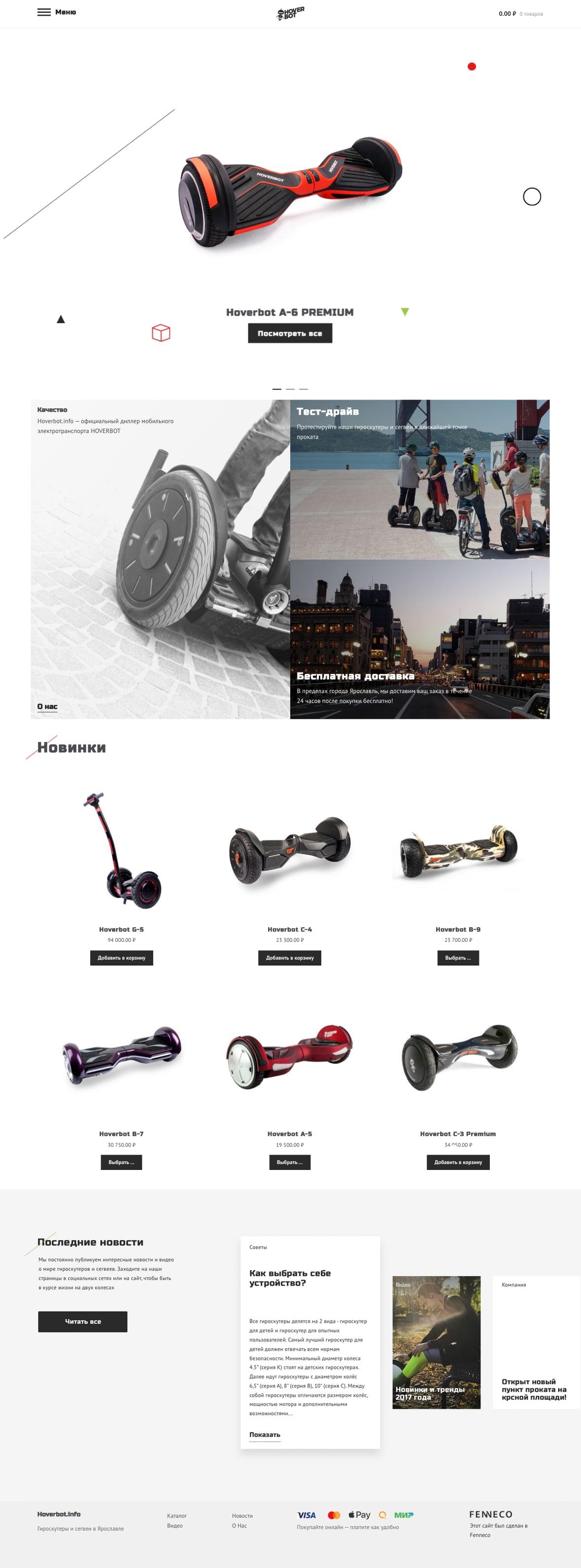 Интернет-магазин Hoverbot.info был сделан в Fenneco