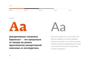Промо-сайт: лендинг дилера архитектурного декора