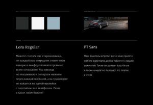 Дизайн сайта элитного такси Lord Trans. Сделано в Fenneco