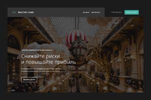 Корпоративный сайт Master Cams, поставщика систем безопасности в Челябинске. Сделано в Fenneco
