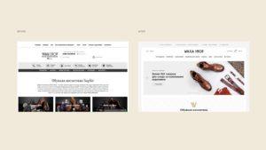 Дизайн сайта: интернет-магазин обувной косметики Waxa Shop. Сделано в Fenneco