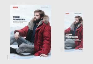 Промо-сайт российских арктических пуховиков Bergen. Сделано в Fenneco