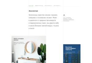 Веб-дизайн. Промо-сайт для продаж квартир в ЖК